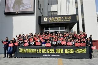 5.18 망언 자유한국당 3인방 규탄 대회 2019-02-22