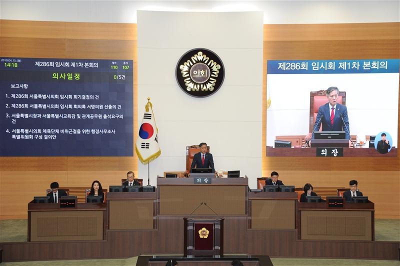 제286회 임시회 1차 본회의 이미지