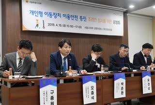 개인형 이동장치 이용안전 증진 조례안 심사를 위한 공청회 2019-04-19