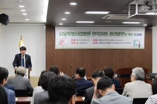 서울특별시립병원 인적자원 관리방안을 위한 토론회 2019-04-25