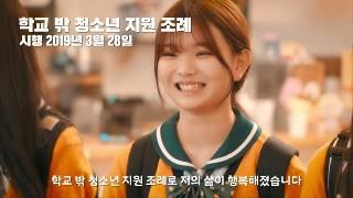 2019 30초 영화제 청소년부 대상-학교밖 청소년 지원조례로 행복해진 나의 삶