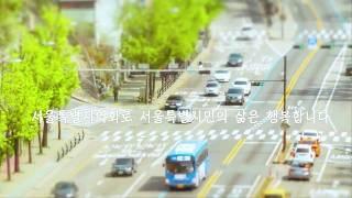 2019 30초 영화제 특별상-서울특별시의회로 행복해진 나의 삶(生)