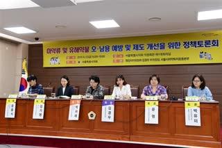 마약류 및 유해약물 오남용 예방 토론회 2019-08-23