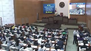 제199회 청소년의회교실(오전)
