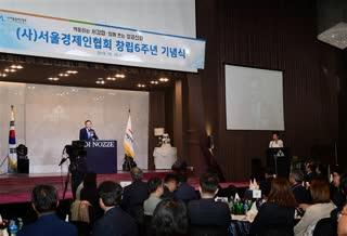서울경제인협회 창립6주년 기념식 2019-10-16