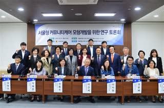 서울형  커뮤니티케어 모형개발을 위한 연구 토론회 2019-10-21