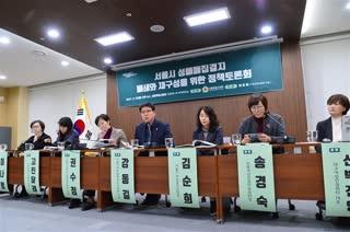 서울 성매매집결지 폐쇄와 재구성을 위한 정책토론회 이미지