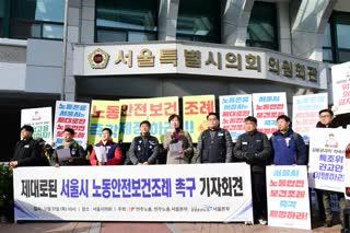 제대로 된 서울시 노동안전보건조례 제정 촉구 기자회견 2019-11-21