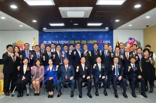 제12회  2019 지방자치 의정,행정,경영,사회공헌 대상 시상식 2019-11-21