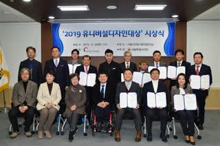 2019 유니버셜디자인대상 시상식