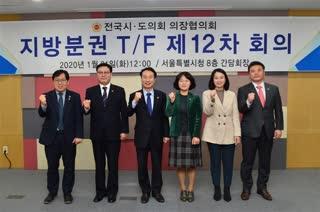 전국시도의회 의장협의회 지방분권 TF 제12차 회의 2020-01-21