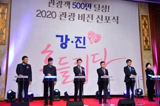 2020 강진군 관광 비젼 선포식 2020-01-21