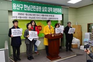 용산구 한남공원 실효대책 관련 기자회견 2020-01-22