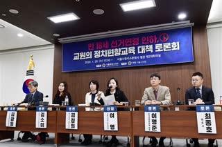 교원의 정치편향교육 대책 토론회 2020-01-29