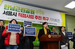 한남근린공원 서울시 직접사업 추진 촉구 기자회견 2020-02-05