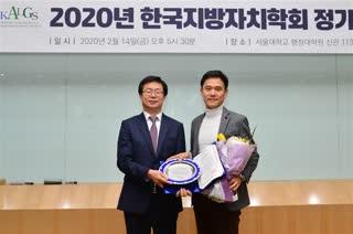 한국지방자치학회 제16회 우수조례시상식 2020-02-14
