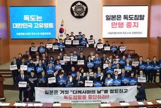 서울시의회 독도수호 특별위원회 다케시마의 날 철회 규탄결의대회