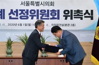 시민의 삶을 바꾼 서울시의회 조례 선정위원회 위촉식