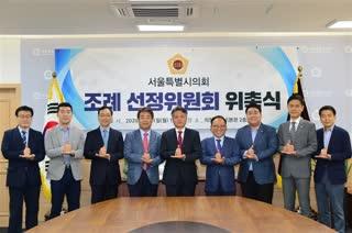 시민의 삶을 바꾼 서울시의회 조례 선정위원회 위촉식 2020-06-01