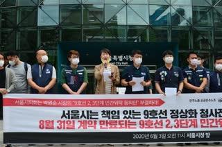 서울지하철 9호선 2.3단계 민간위탁동의안 부결 관련 기자회견 2020-06-03