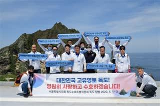 독도수호특별위원회 독도현장방문2 2020-06-02