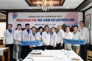 독도수호특별위원회 독도현장방문3 2020-06-03