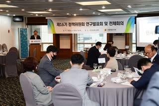 정책위원회 연구발표회 및 전체회의