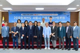2019회계연도 서울시 교육청 결산토론회