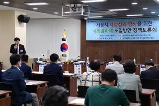 서울시 사업성과 향상을 위한 사업감리제 도입방안 정책토론회