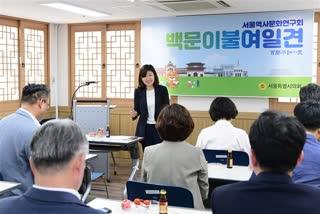 역사문화연구회 백문이 불여일견 발족식