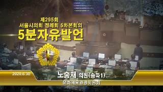 제295회 정례회 5차본회의 노승재의원 5분자유발언