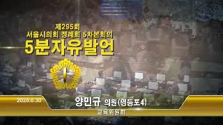 제295회 정례회 5차본회의 양민규의원 5분자유발언