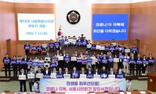 제10대 서울시의회 후반기 개원 기념식