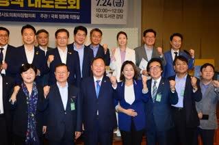 자치분권 실현을 위한 정책 대토론회
