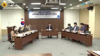 서울시 정신질환자 지역사회지원체계 심층전문가 토론회