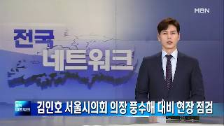 MBN 전국네트워크뉴스 - 김인호 서울시의회 의장 풍수해 대비 현장 점검