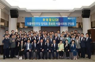 더불어민주당 당대표 후보(박주민의원) 와 서울시의원 간담회