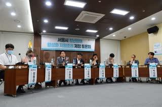 서울시 청년참여 활성화 지원조례 재정 토론회