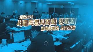 제295회 정례회 의정포커스 교육위원회