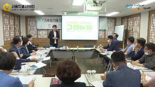 기후위기에 대응하는 서울시 그린뉴딜 전략 세미나