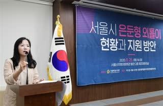 서울시 은둔형 외톨이 현황과 지원방안 토론회