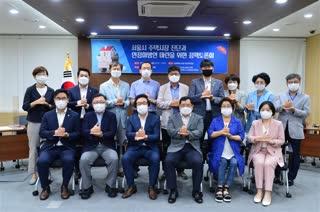 서울시 주택시장 진단과 안정화방안 마련을 위한 정책토론회