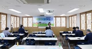 역사문화연구회 강연 및 용역 착수 보고회