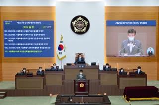 제297회 임시회 1차 본회의_5분자유발언 및 예결위원장선거