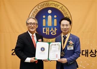 2020 대한민국 소비자대상 시상식