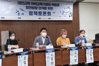 대안교육 위탁교육기관의 역할과 발전방향 모색을 위한 정책토론회
