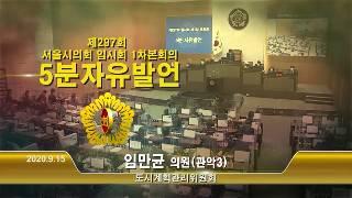 제297회 임시회 1차본회의 임만균의원 5분자유발언 2020.9.15