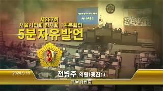 제297회 임시회 1차본회의 전병주의원 5분자유발언 2020.9.15