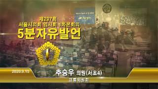 제297회 임시회 1차본회의 추승우의원 5분자유발언 2020.9.15