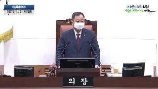제297회 임시회 1차본회의 김인호의장 개회사 2020.9.15